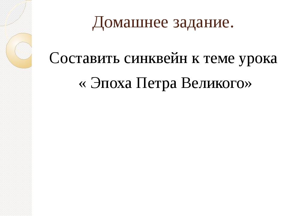 Домашнее задание. Составить синквейн к теме урока « Эпоха Петра Великого»