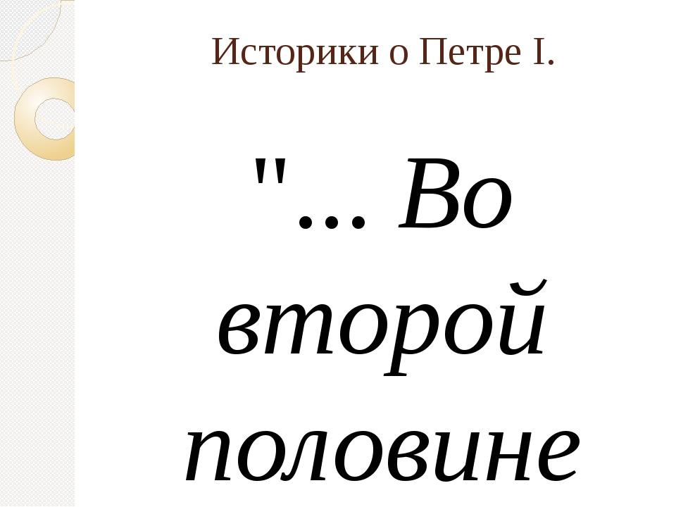"""Историки о Петре I. """"... Во второй половине XVII века русский народ явственно..."""