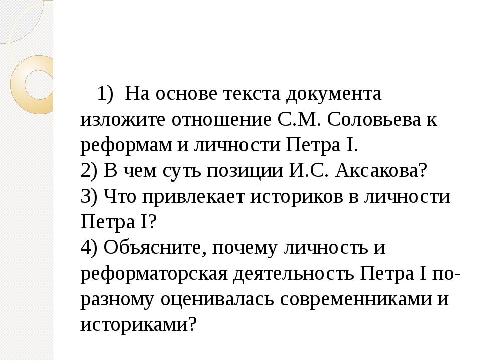 1) На основе текста документа изложите отношение С.М. Соловьева к реформам...