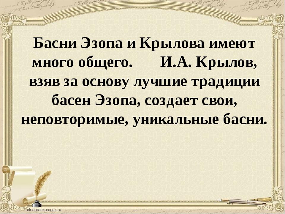 Басни Эзопа и Крылова имеют много общего. И.А. Крылов, взяв за основу лучшие...