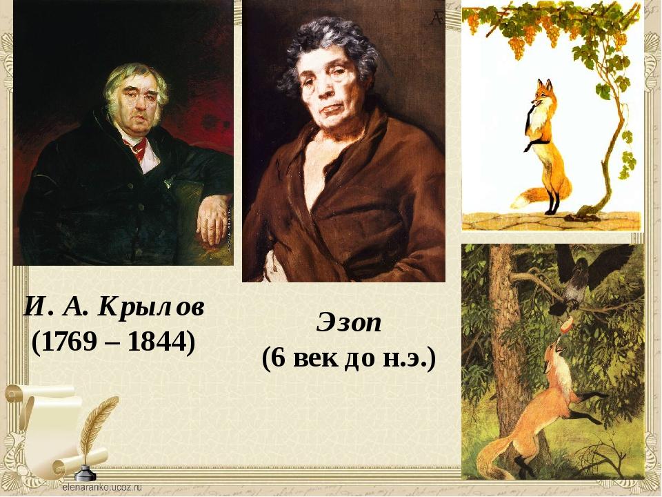И. А. Крылов (1769 – 1844) Эзоп (6 век до н.э.)