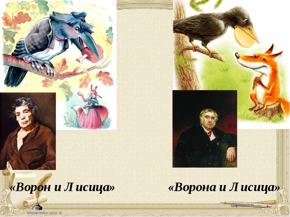 «Ворон и Лисица» «Ворона и Лисица»