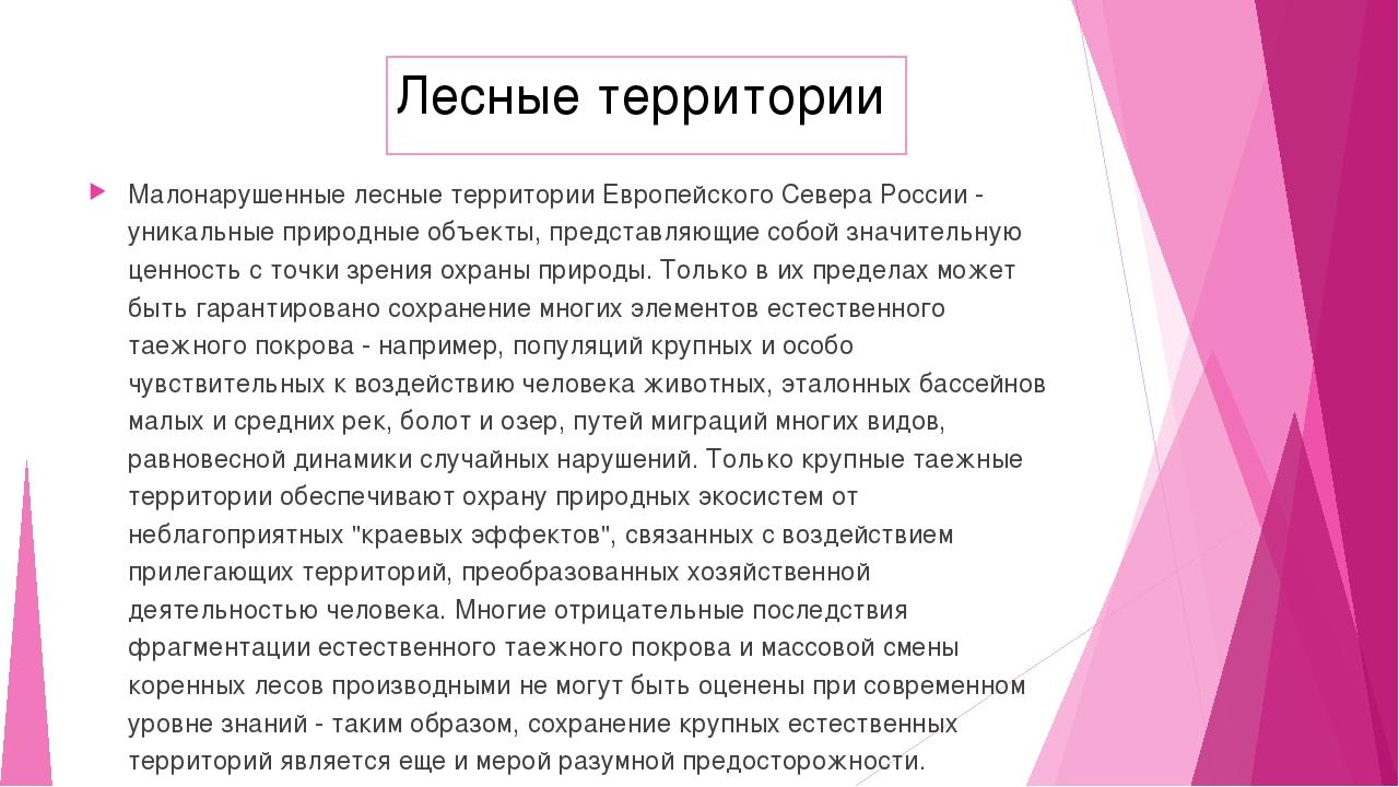 Лесные территории Малонарушенные лесные территории Европейского Севера России...