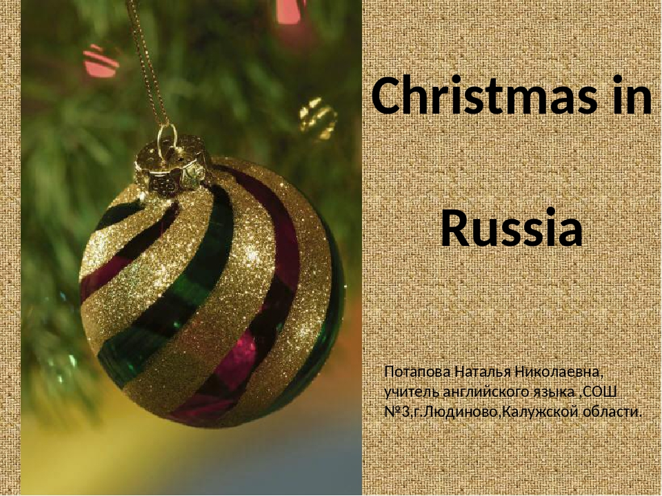 Christmas in Russia Потапова Наталья Николаевна, учитель английского языка ,С...