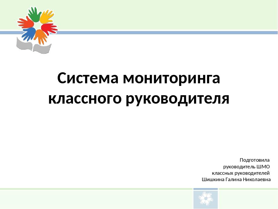 Система мониторинга классного руководителя Подготовила руководитель ШМО класс...