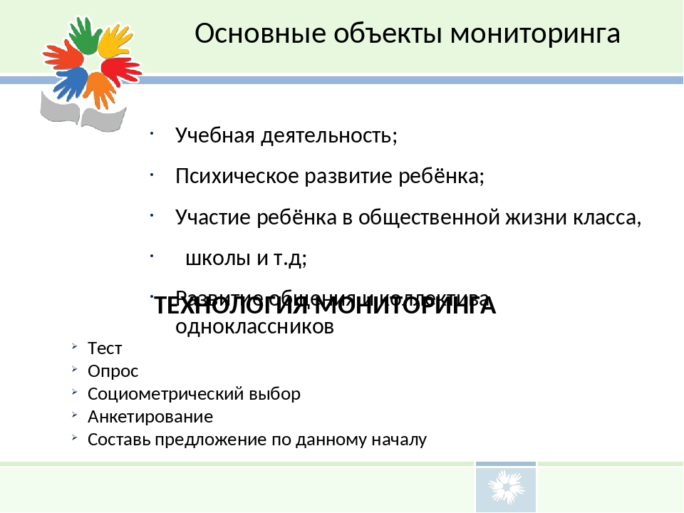 Основные объекты мониторинга Учебная деятельность; Психическое развитие ребён...