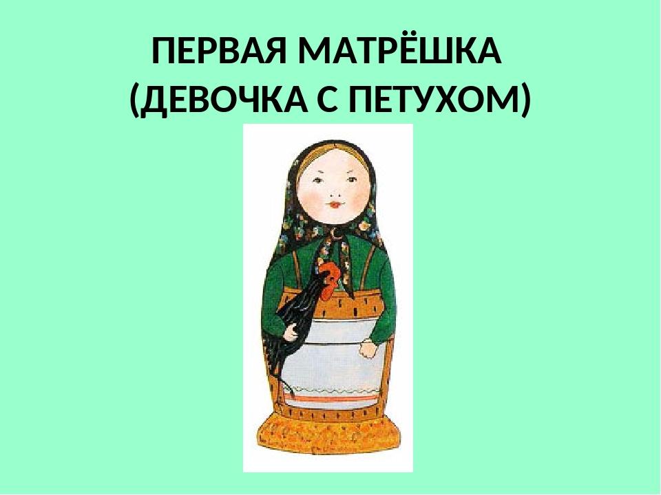 ПЕРВАЯ МАТРЁШКА (ДЕВОЧКА С ПЕТУХОМ)