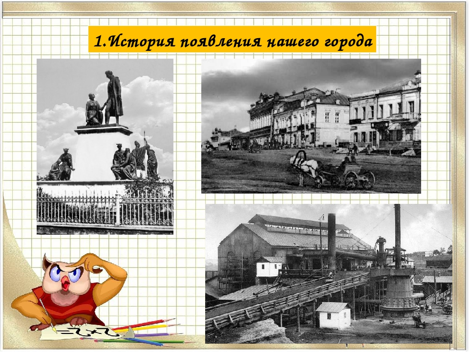 1.История появления нашего города