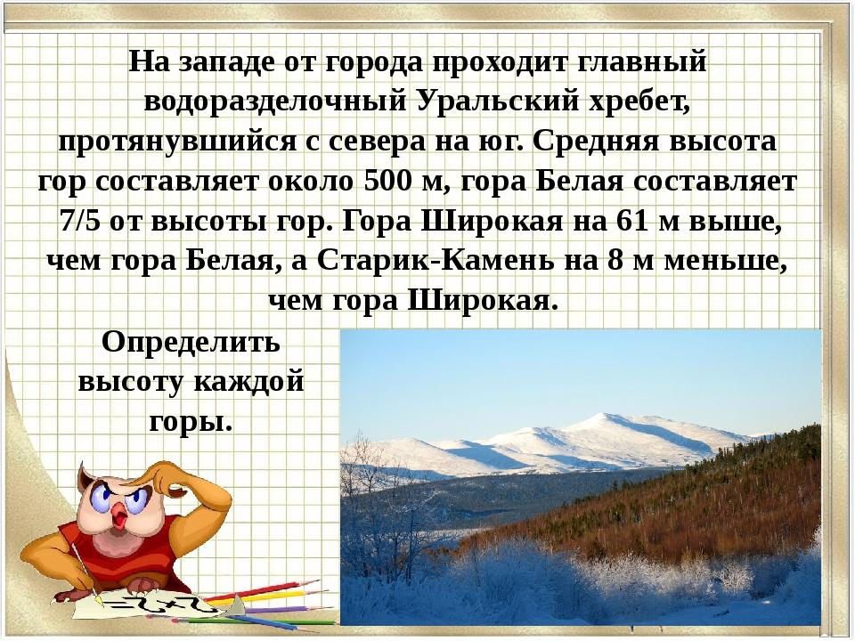 На западе от города проходит главный водоразделочный Уральский хребет, протян...