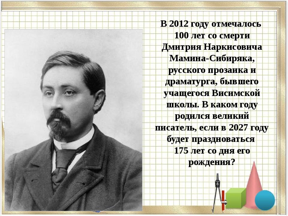 В 2012 году отмечалось 100 лет со смерти Дмитрия Наркисовича Мамина-Сибиряка,...