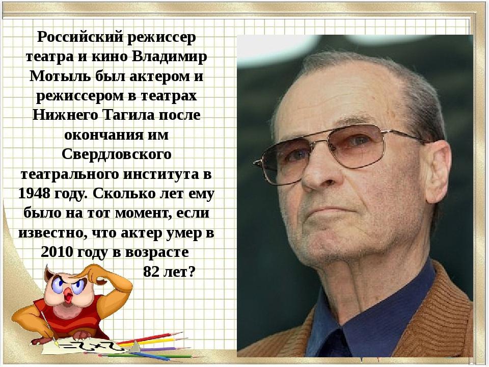 Российский режиссер театра и кино Владимир Мотыль был актером и режиссером в...