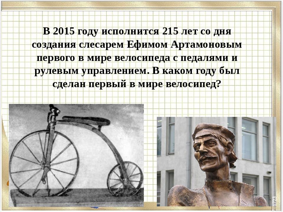 В 2015 году исполнится 215 лет со дня создания слесарем Ефимом Артамоновым пе...