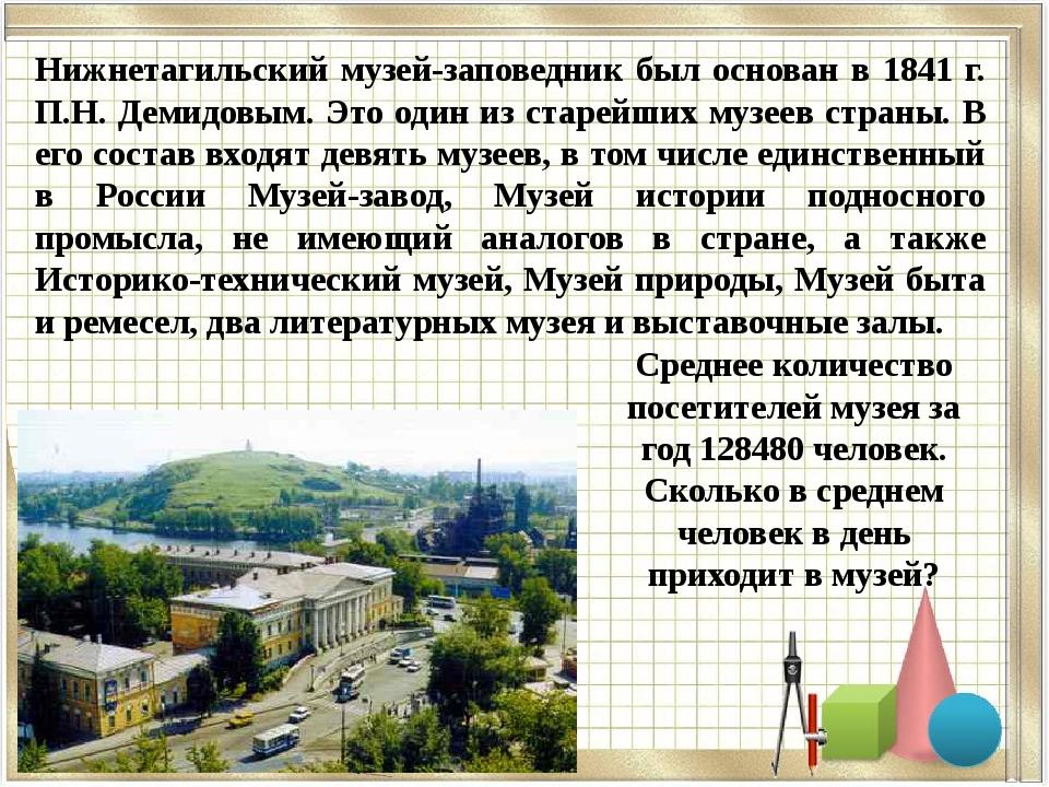 Нижнетагильский музей-заповедник был основан в 1841 г. П.Н. Демидовым. Это од...