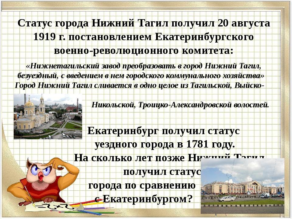 Статус города Нижний Тагил получил 20 августа 1919 г. постановлением Екатерин...