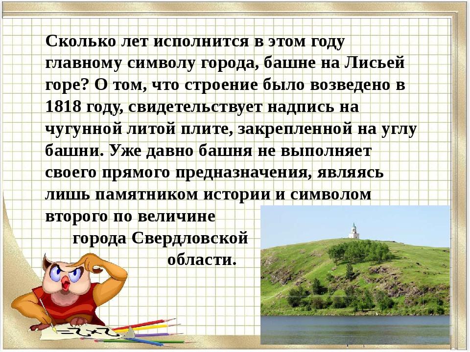 Сколько лет исполнится в этом году главному символу города, башне на Лисьей г...