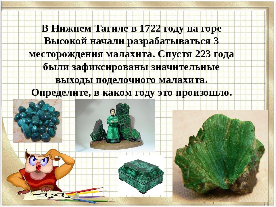 В Нижнем Тагиле в 1722 году на горе Высокой начали разрабатываться 3 месторож...