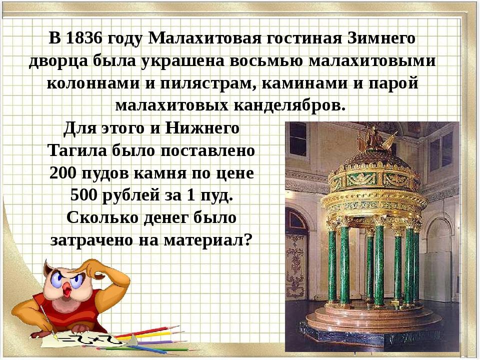 В 1836 году Малахитовая гостиная Зимнего дворца была украшена восьмью малахит...