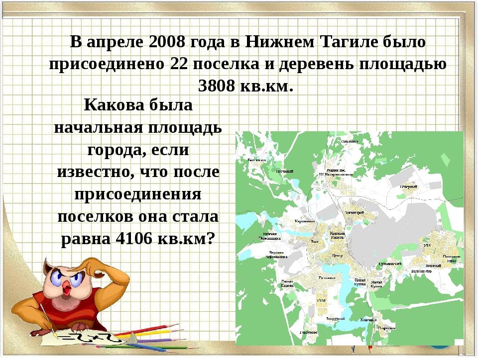В апреле 2008 года в Нижнем Тагиле было присоединено 22 поселка и деревень пл...