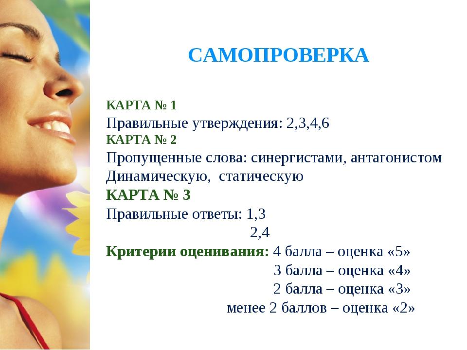 САМОПРОВЕРКА КАРТА № 1 Правильные утверждения: 2,3,4,6 КАРТА № 2 Пропущенные...