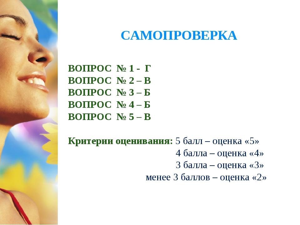 САМОПРОВЕРКА ВОПРОС № 1 - Г ВОПРОС № 2 – В ВОПРОС № 3 – Б ВОПРОС № 4 – Б ВОПР...