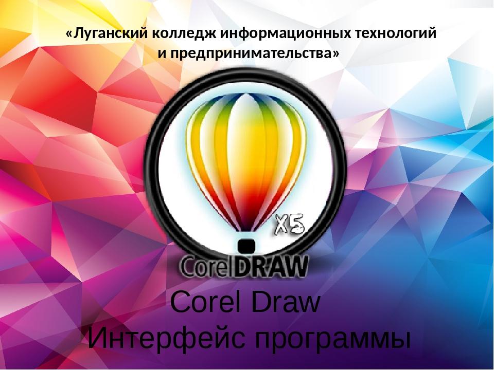 «Луганский колледж информационных технологий и предпринимательства» Corel Dra...