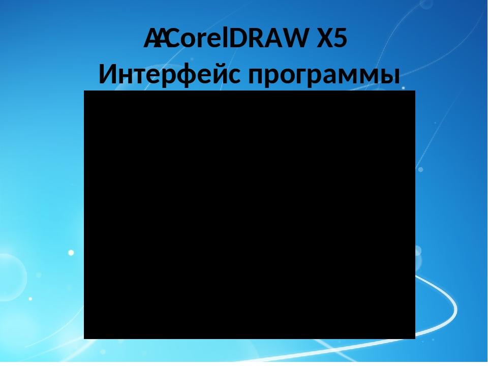 CorelDRAW X5 Интерфейс программы
