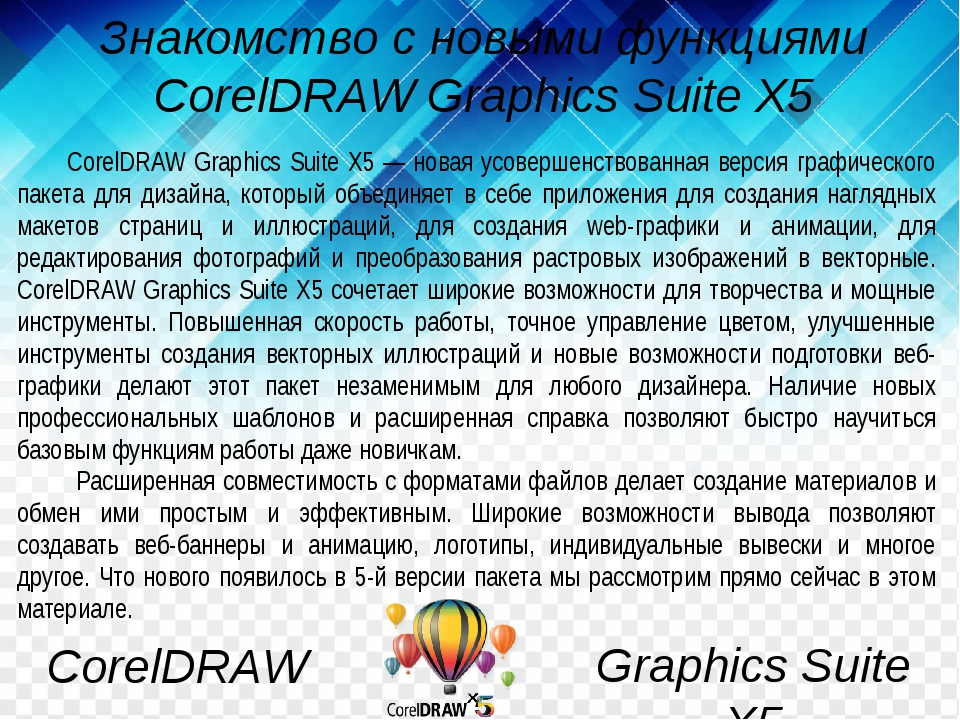 Знакомство с новыми функциями CorelDRAW Graphics Suite X5 CorelDRAW Graphics...