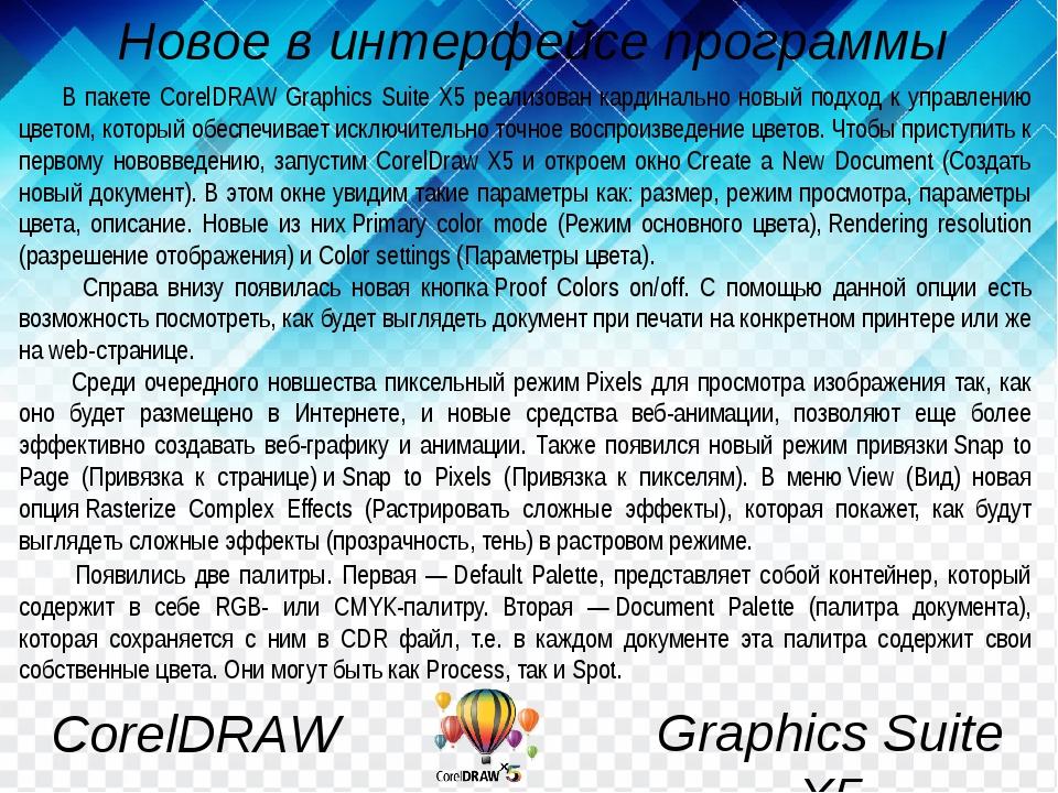 Новое в интерфейсе программы CorelDRAW Graphics Suite X5 В пакете CorelDRAW G...