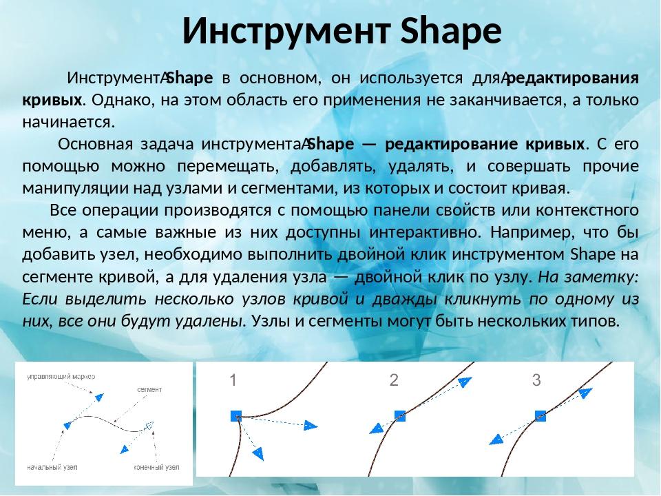 Инструмент Shape ИнструментShape в основном, он используется дляредактирова...
