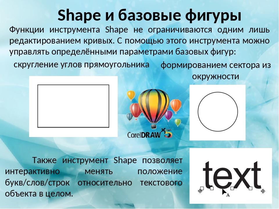 Shape и базовые фигуры Функции инструмента Shape не ограничиваются одним лишь...