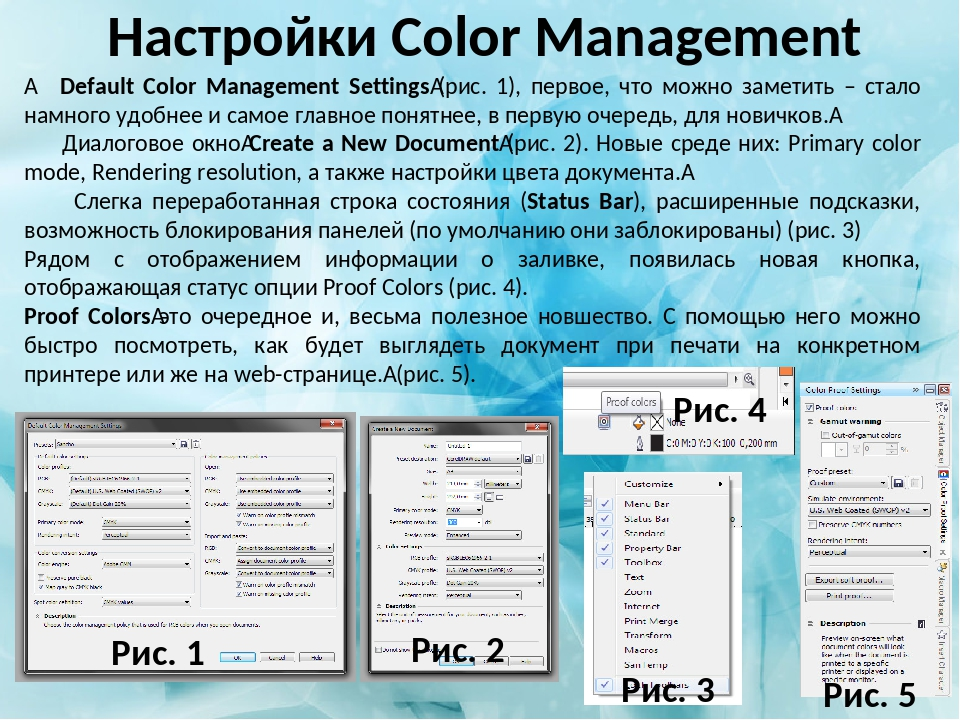 Настройки Color Management  Default Color Management Settings(рис. 1), перв...