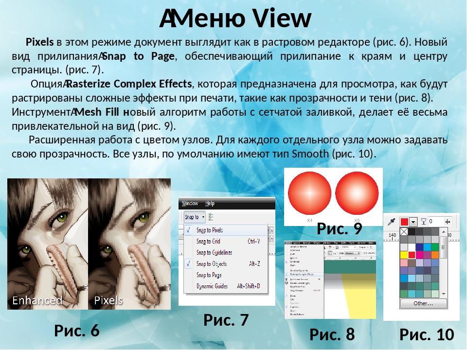 Меню View Pixels в этом режиме документ выглядит как в растровом редакторе (...