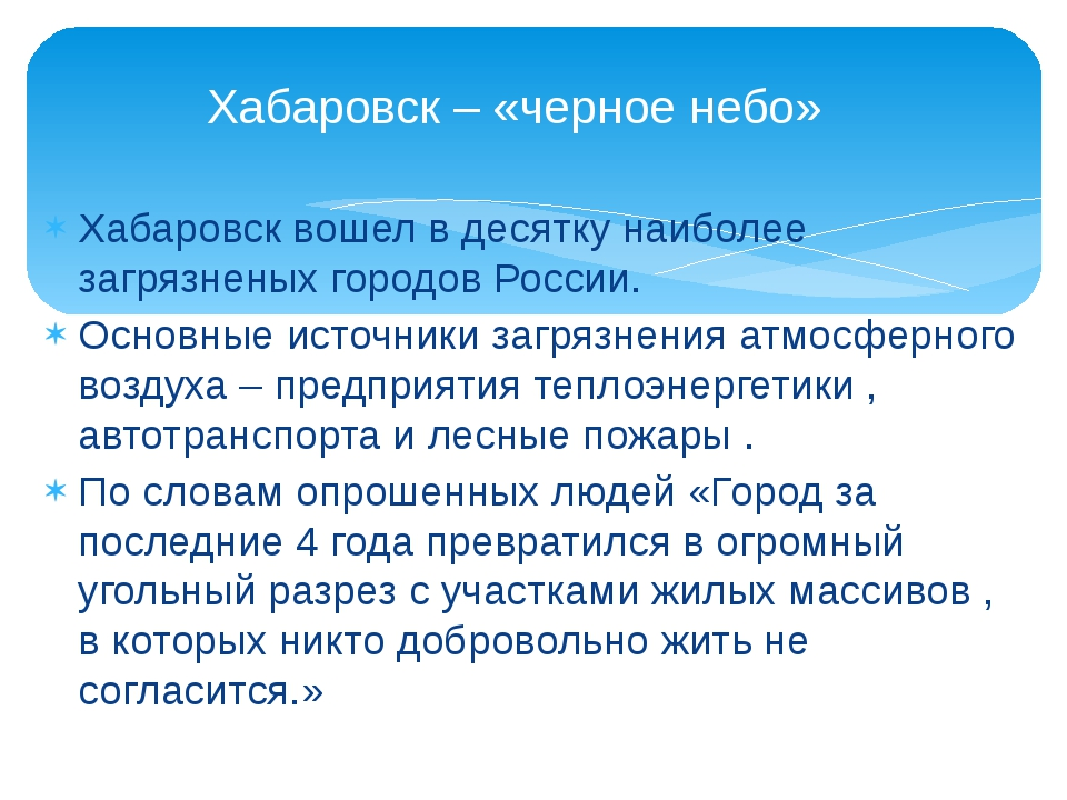 Хабаровск вошел в десятку наиболее загрязненых городов России. Основные источ...