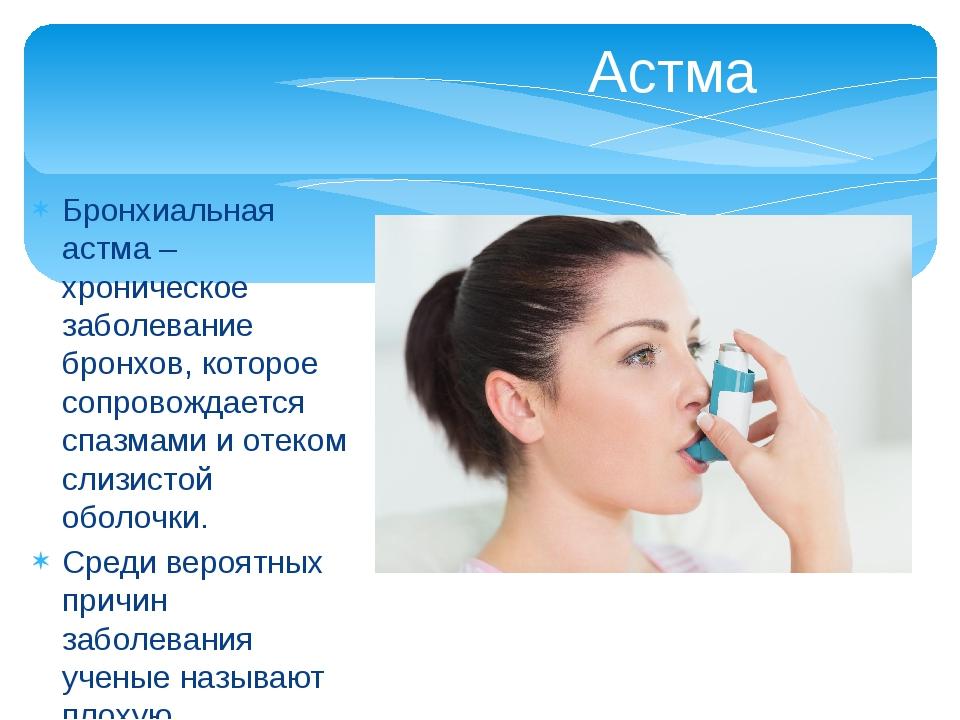 Бронхиальная астма – хроническое заболевание бронхов, которое сопровождается...