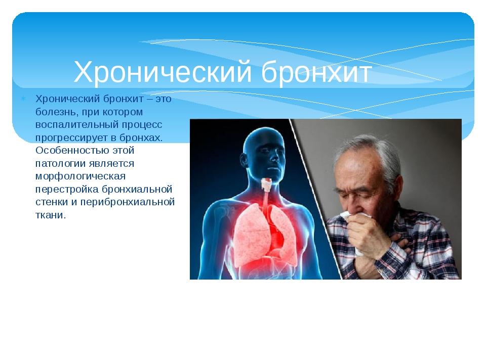 Хронический бронхит – это болезнь, при котором воспалительный процесс прогрес...