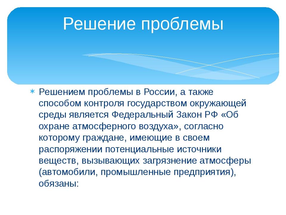 Решением проблемы в России, а также способом контроля государством окружающей...