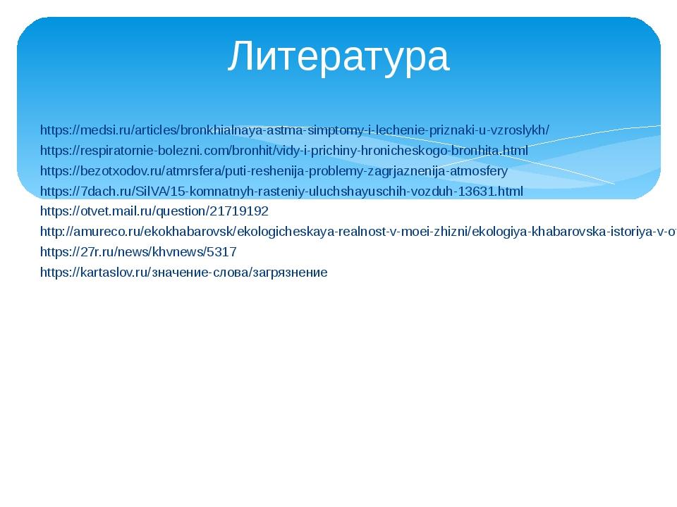 https://medsi.ru/articles/bronkhialnaya-astma-simptomy-i-lechenie-priznaki-u-...