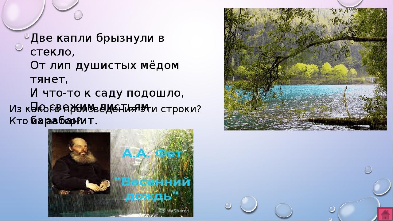 Олицетворение - Наделение предметов, явлений природы чувствами, настроением,...