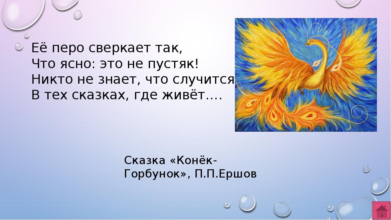 «Время не дремлет, часы не стоят» Какая сказка раскроет смысл этой пословицы?