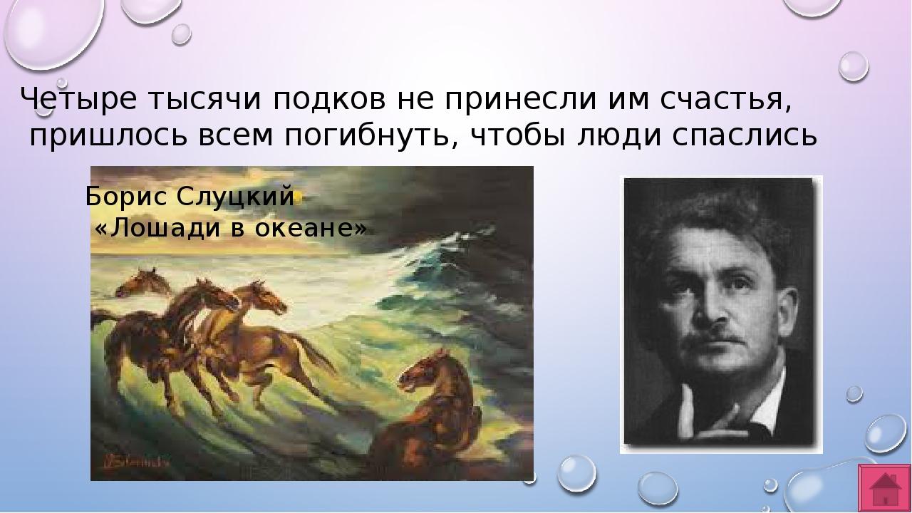 Он основал монастырь во славу Святой Троицы – свято-Троицкую Сергиеву лавру....