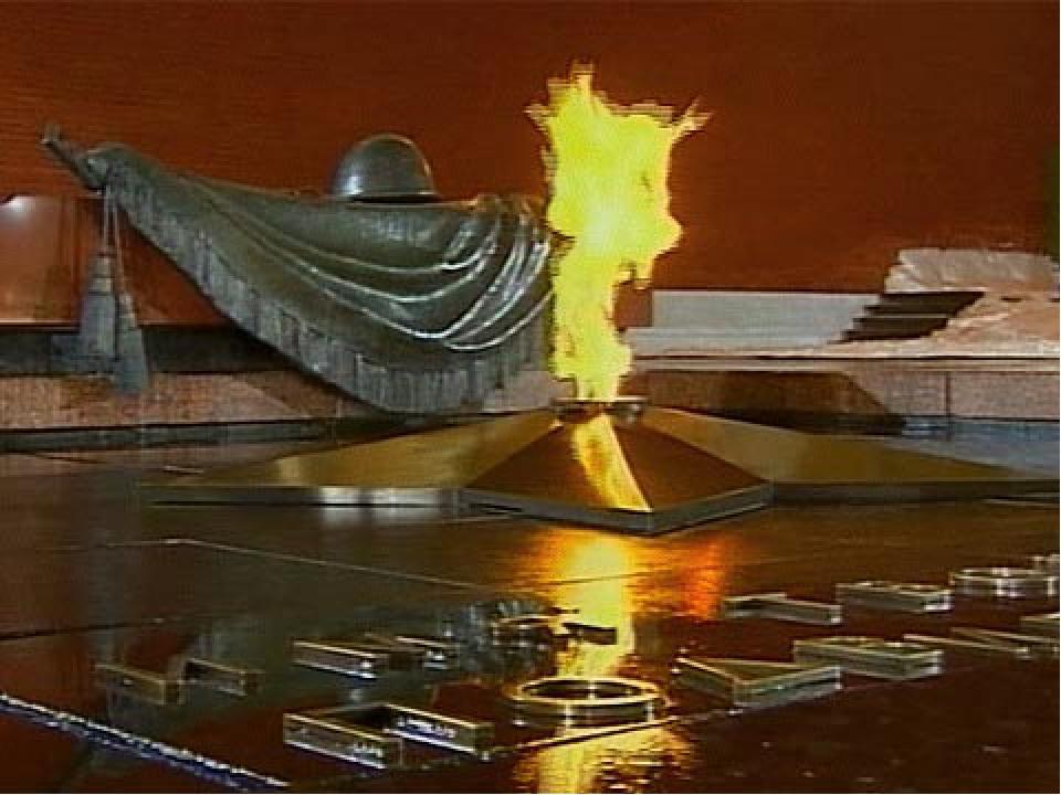 анимация вечного огня для презентации именно
