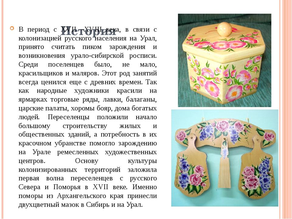 История В период с XVII –XVIII века, в связи с колонизацией русского населен...