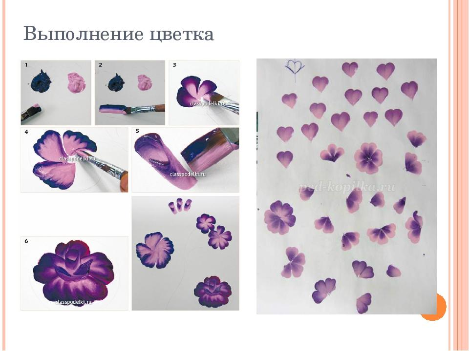 Выполнение цветка
