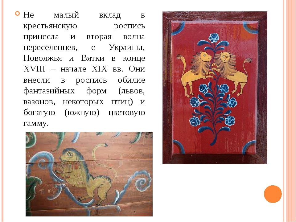 Не малый вклад в крестьянскую роспись принесла и вторая волна переселенцев, с...