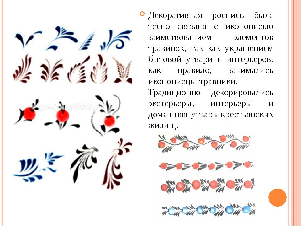 Декоративная роспись была тесно связана с иконописью заимствованием элементов...
