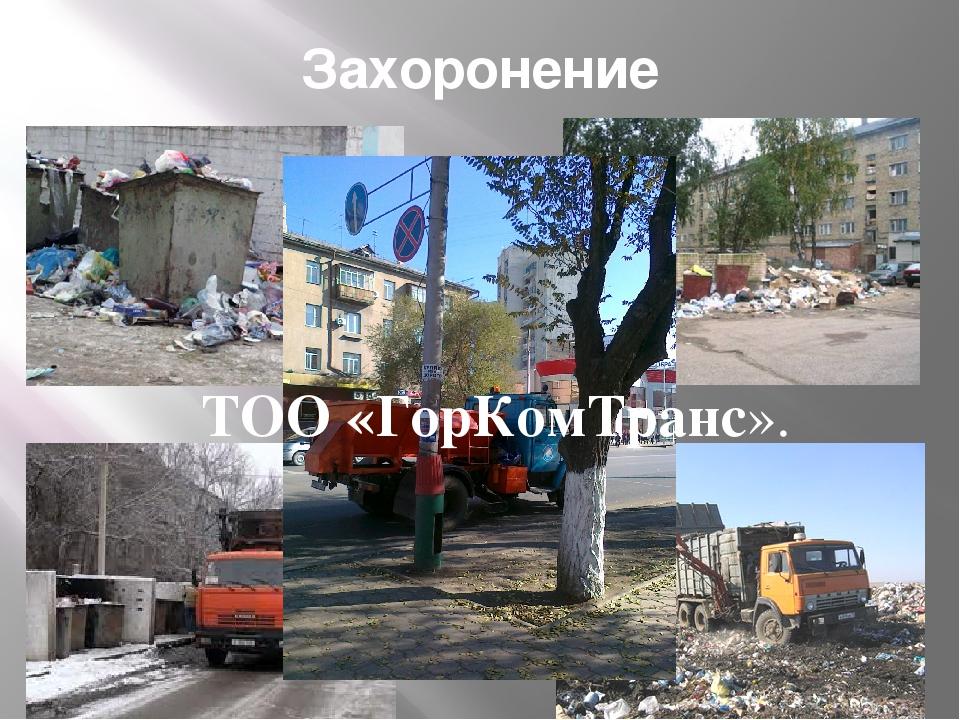 Захоронение ТОО «ГорКомТранс».