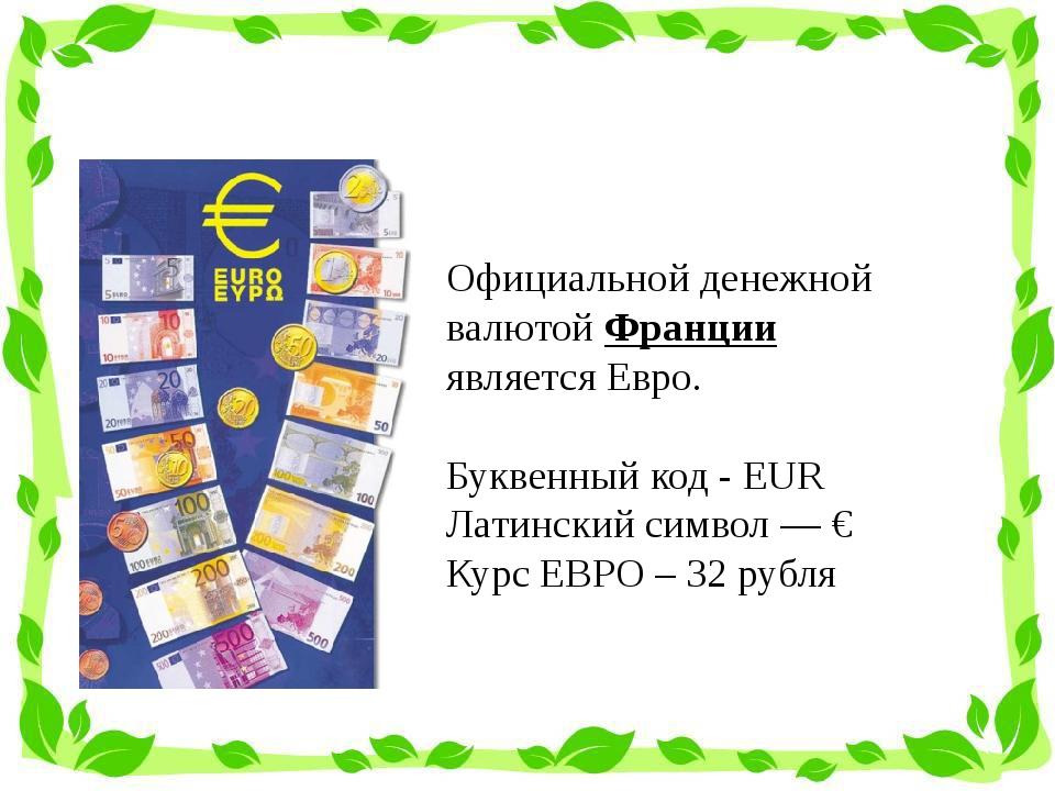 Официальной денежной валютойФранции являетсяЕвро. Буквенный код - EUR Лати...