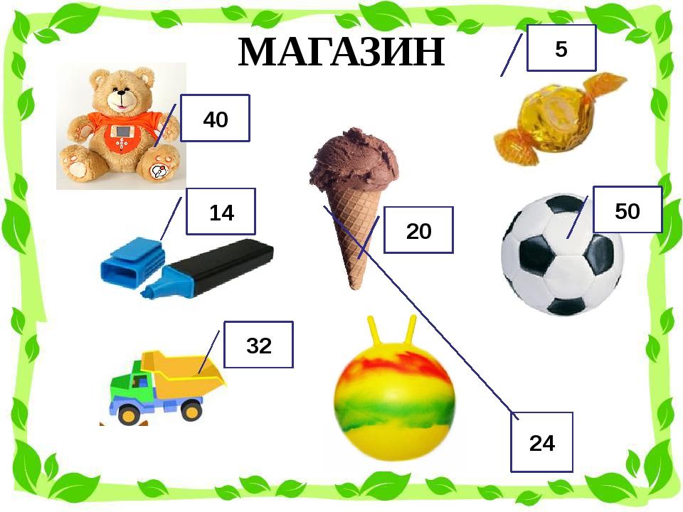 МАГАЗИН 40 5 24 32 14 50 20
