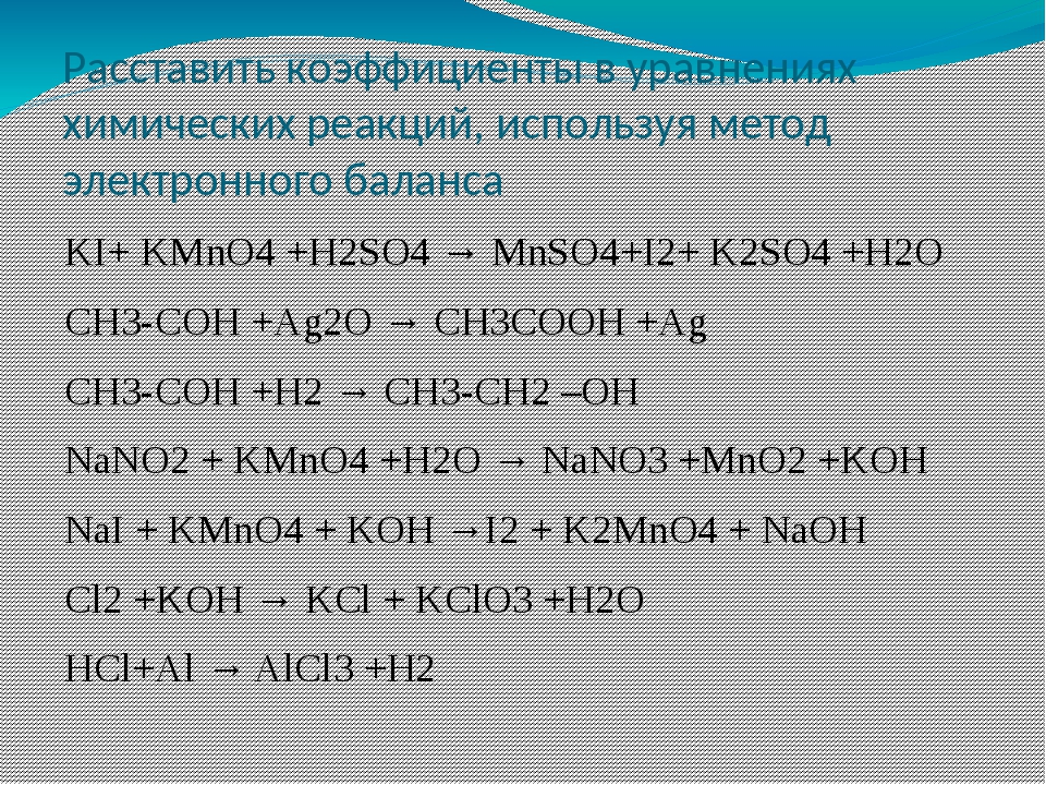 Расставить коэффициенты в уравнениях химических реакций, используя метод элек...