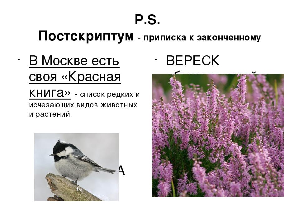 P.S. Постскриптум - приписка кзаконченному В Москве есть своя «Красная книга...